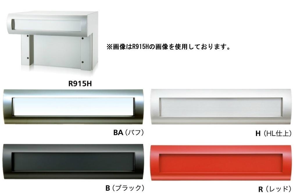 コーワソニア SONIA 受注生産 戸建郵便受箱 R905B ダイヤル錠