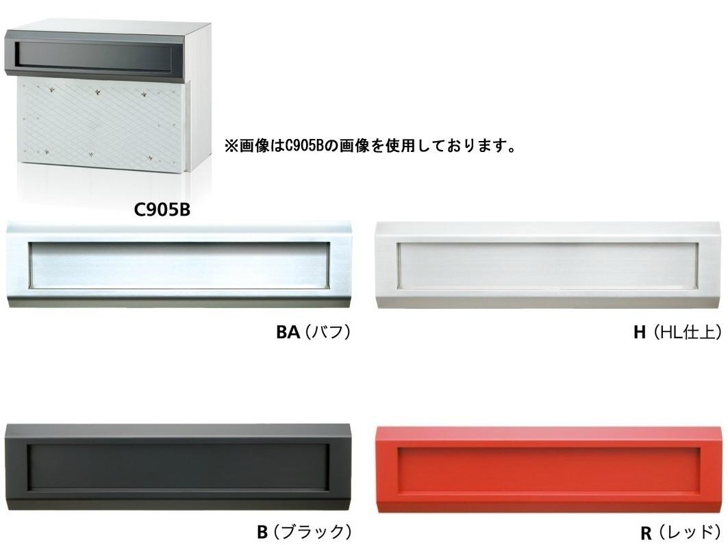 コーワソニア SONIA 受注生産 戸建郵便受箱 C905B ダイヤル錠