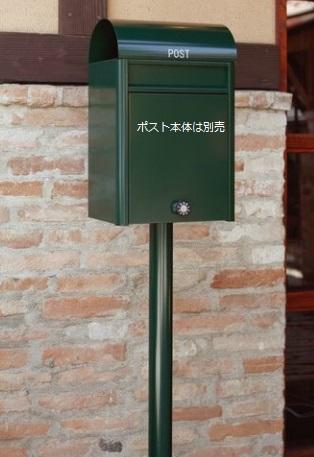 コーワソニア SONIA 戸建郵便受箱 pole 取付スタンド 各色