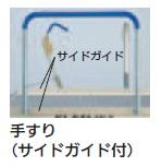花岡車両 フラットリフト用オプション 手すり(サイドガイド付) ※