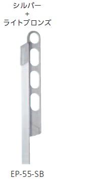 ▲ ホスクリーンEP型 EP-55-SB(2本1組)