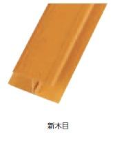 タキロン デッキ材用継手 新木目 1850mm 5本入 ※