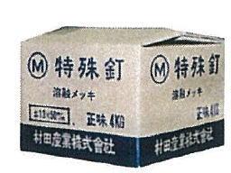 溶融亜鉛メッキ釘 取り寄せ品 #13×38 4kg×6箱入り