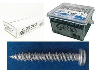 (陳列品特価)ノンプラグビス(ナベ頭・スチール) 5×35mm 350本×6箱入 徳用箱入り ラスコーティング