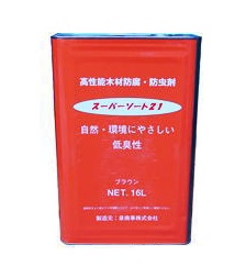 スーパーソート21 16L缶 黒茶褐色 泉商事 木材防虫・防腐剤・原液使用・低臭性