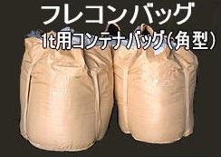 10枚入 コンテナバッグ 角型 1トン用 トン袋 フレコンバッグ フレコンパック