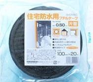 12巻入 スーパーブチルテープ #9244 75mm×20m 片面 1c/s 住宅用気密防水テープ