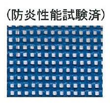 ネットシート #1003 3.6×5.4m 防炎性能試験済 各色