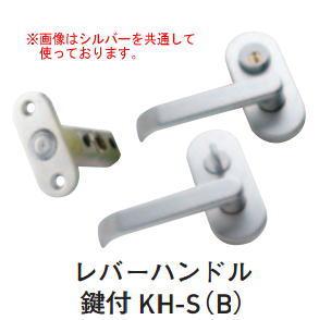杉田エース ACE(157-726)ラクオス専用 レバーハンドル鍵付 KH-B ブロンズ