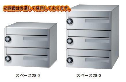 杉田エース ACE(249-971)メイルボックス スペース 28-3 myナンバー錠