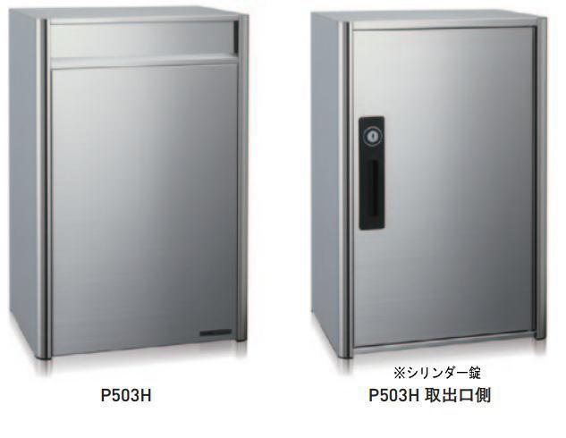 杉田エース ACE(248-248)レターボックス P503H シリンダー錠 ヘアーライン