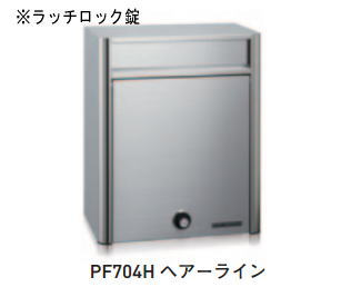 杉田エース ACE(248-432)レターボックス PF704H ラッチロック錠 ヘアーライン