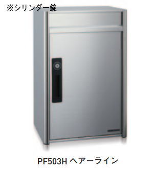杉田エース ACE(248-257)レターボックス PF503H シリンダー錠 ヘアーライン