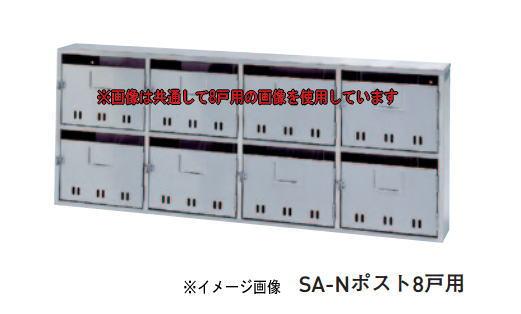 杉田エース ACE(244-243)SA-Nポスト SA-N6 6戸用