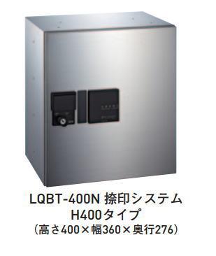杉田エース ACE(249-668)【小型宅配BOX】LAQU-BOX ラク・ボックス LQBT-400N(捺印システム付)プッシュボタン式・マスターキー2本付宅配ボックス