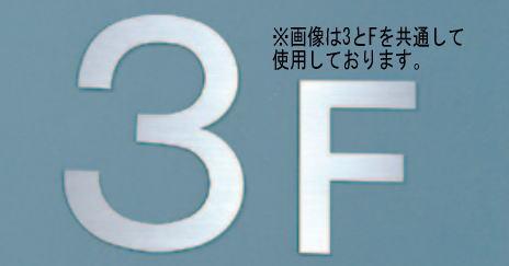 杉田エース ACE(212-194)SUS階数表示 NS10 No.4 ヘアーライン