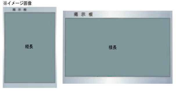 杉田エース ACE(211-203)アルミ掲示板 EX912 横長9012A グレー
