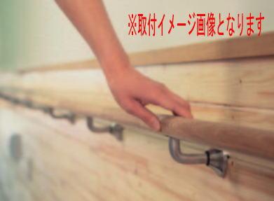 【送料見積品】杉田エース ACE(453-735)集成材フレックス手すり セット品 34型 セット品 φ34×3000 ウレタン塗装 ※