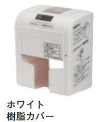 杉田エース ACE(127-645)電動ペーパーホルダー ラク・ロール WH ホワイト樹脂カバー ホワイト