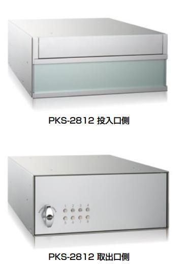 杉田エース ACE (248-090) 集合ポスト 可変式プッシュ錠ポスト PKS-2812