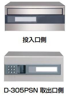 杉田エース ACE (244-560) ポステ D-305PSN 集合ポスト 静音プッシュ錠※