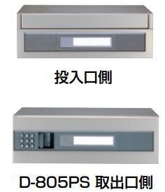 杉田エース ACE (244-547) ポステ D-805PS 集合ポスト 静音プッシュ錠※