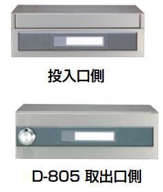 杉田エース ACE (244-548) ポステ D-805 集合ポスト 静音ダイヤル錠※