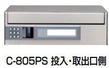 杉田エース ACE (244-518) ポステ C-805PS 集合ポスト 静音プッシュ錠※