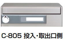 杉田エース ACE (244-519) ポステ C-805 集合ポスト 静音ダイヤル錠※