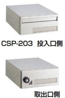 杉田エース ACE (248-714) ダイケン ポステック CSP-203 集合ポスト※