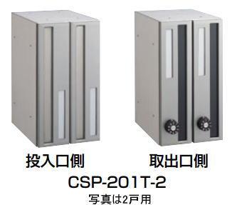 杉田エース ACE (248-706) ダイケン ポステック CSP-201T-3 集合ポスト 3戸用 前入後出※