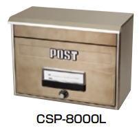 杉田エース ACE (244-204) カラーポスト CSP-8000L 戸建用ポスト※