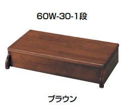 杉田エース ACE (456-872) 木製玄関台 踏み台 60W-30-1 アロン化成※