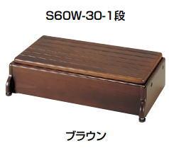杉田エース ACE (456-874) 木製玄関台 踏み台 S60W-30-1 高さ調整タイプ アロン化成※