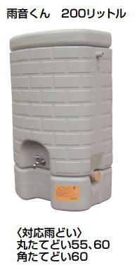 杉田エース ACE (247-390) 雨水貯水タンク 雨音くん 200リットル※