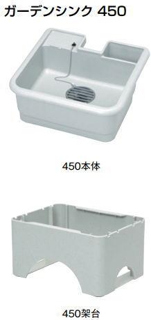 杉田エース ACE (455-291) ガーデンシンク450 専用架台付※
