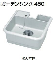 杉田エース ACE (458-101) ガーデンシンク450 本体のみ 架台別途※
