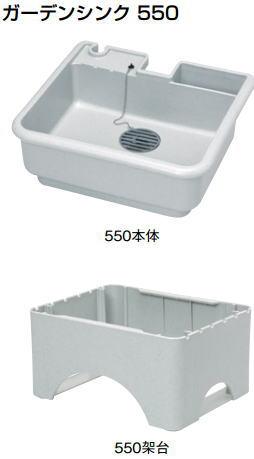 杉田エース ACE (455-292) ガーデンシンク550 専用架台付※