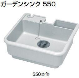 杉田エース ACE (455-103) ガーデンシンク550 本体のみ 架台別途※