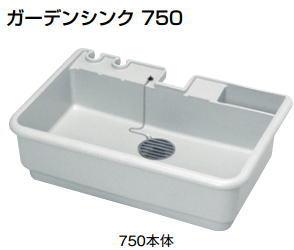 杉田エース ACE (455-293) ガーデンシンク750 本体のみ 架台別途※