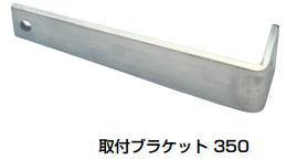 杉田エース ACE (241-820) ALステップ 101型取付ブラケット350※