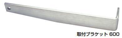 杉田エース ACE (241-821) ALステップ 101型取付ブラケット600※