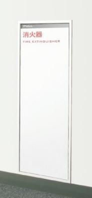杉田エース ACE (812-750) 消火器ボックス F-BOX(全埋込型) FB-1T-05 中部/CHUBU※