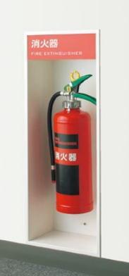 杉田エース ACE (812-751) 消火器ボックス F-BOX(全埋込型) FB-1N-01 中部/CHUBU※