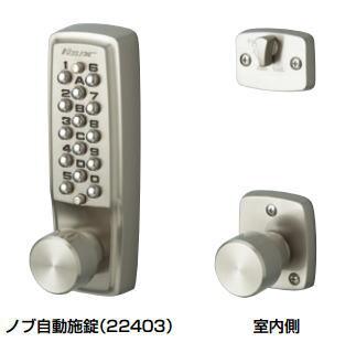 杉田エース ACE (043-390) 長沢製作所 キーレックス2100 22403 ノブ自動施錠鍵無※