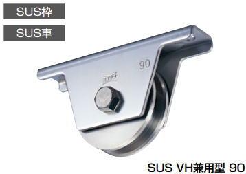 杉田エース ACE (152-113) SUS重量戸車VH兼用型 90※