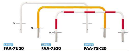 サンポール アーチ 車止めピラー FAA-7U20-650 固定式