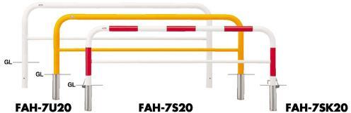 サンポール アーチ 車止めピラー FAH-7S20-650 差込式
