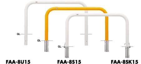 サンポール アーチ 車止めピラー FAA-8U15-800 固定式