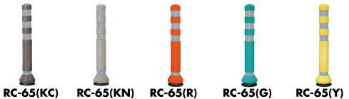 サンポール リサイクルボラード 再帰反射リサイクルゴム RC-65(KC)(KN)(R)(G)(Y)ラバーコーン